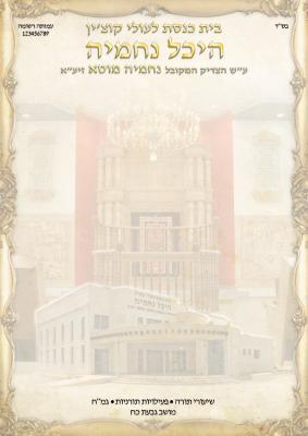תעודת הוקרה ,דף לוגו