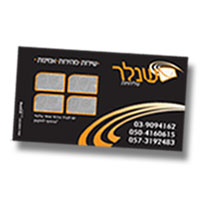 כרטיס גירוד,מבצעים,כרטיס ביקור,דפוס משי,עיצוב,גרפיקה,שיווקי,רעיונות שיווקייים
