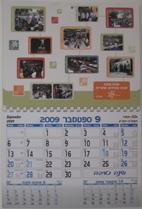 לוח שנה,לוחות שנה,דפוס,בית דפוס,לוח שנה מיתוגי,יומנים,לוחות,לוח הקהילהשנה קהילתי