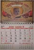 לוח שנה,לוחות שנה,דפוס,בית דפוס,לוח שנה מיתוגי,יומנים,לוחות,לוח הקהילה